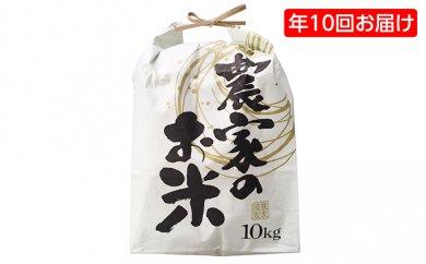 平成29年度 (精白米) 特別栽培米こしひかり 10回発送(2回目以降30年度 新米お届け)