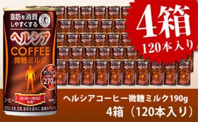 [№5840-1375]花王 ヘルシアコーヒー微糖ミルク 190g缶 (4箱120本入り)【特定保健用食品】