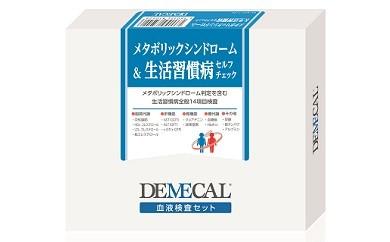 【デメカル血液検査キット】メタボリックシンドローム&生活習慣病セルフチェック