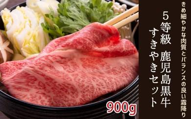 45-57 ◆鹿児島黒牛すきやきセット(900g)