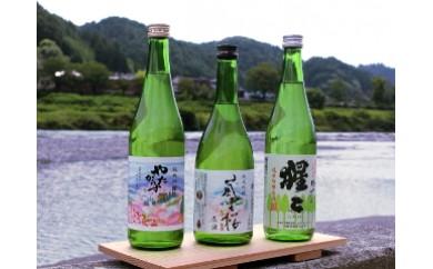 【3104-B18】吉野町産酒米「吟のさと」3酒蔵呑み比べセット《大七沢井酒店》