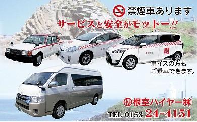 CD-73001 北海道根室市観光タクシー(3時間コース)[371603]