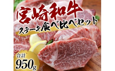 C14 【特選】宮崎和牛ステーキ食べ比べセット