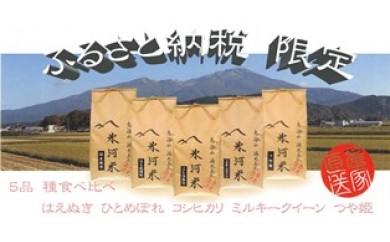 NC115 平成30年産「氷河米」食べくらべ 5品種 各5kg 計25kg AG