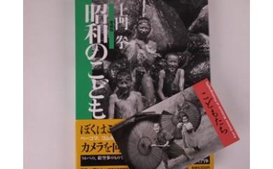 NC82 土門拳愛蔵版「昭和の子ども」写真集絵はがきセット