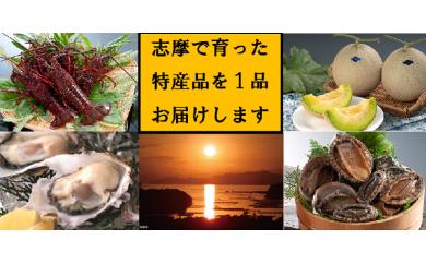 里海ギフト~志摩からの贈り物~(カタログギフト)*