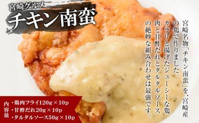 9-01宮崎名物チキン南蛮セット