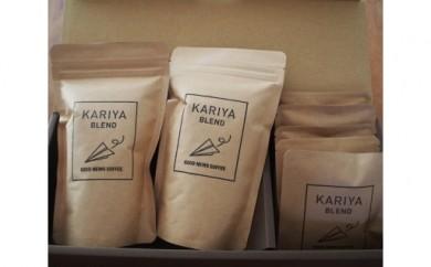 No.003 スペシャリティコーヒー オリジナル 「KARIYAブレンド」詰合せセット(豆+ワンドリップ)