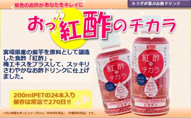 30-01サンA紅酢のチカラ 200ml PET