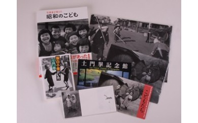 NB347 土門拳「昭和の子ども」写真集オリジナルグッズセット