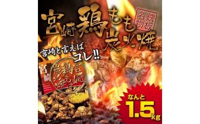 A158 自慢の宮崎鶏もも炭火焼