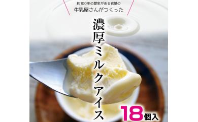Aa3 老舗の牛乳屋さんがつくった濃厚ミルクアイス【18個セット】