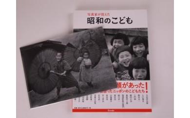 NA219 土門拳「昭和の子ども」セット