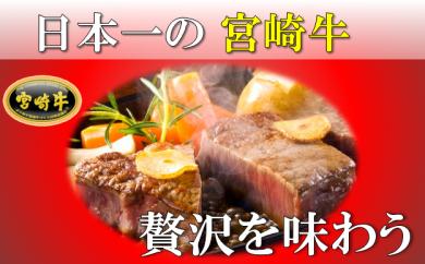 6-10ミヤチク宮崎牛ロースステーキ3枚