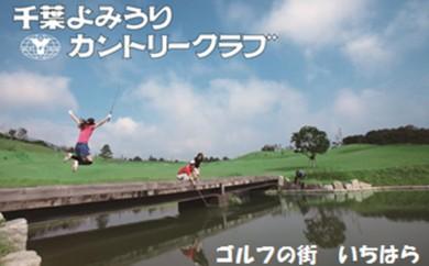 [№5689-0253]【平日1名様1ラウンド】ゴルフプレー券(セルフ)×4枚