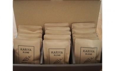 No.002 スペシャリティコーヒー オリジナル 「KARIYAブレンド」ワンドリップセット