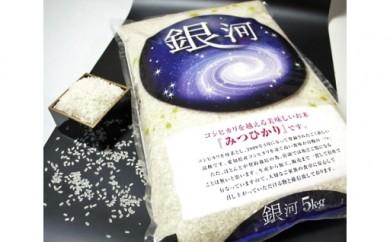 No.005 銀河(みつひかり (お米)) 10kg