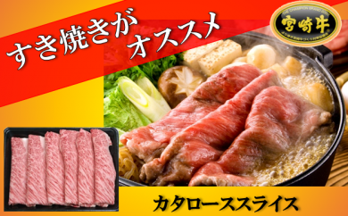6-05ミヤチク宮崎牛肩ローススライス