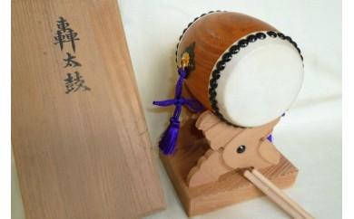 匠の心、伝統の響き。轟太鼓(高さ18cm)※観賞用
