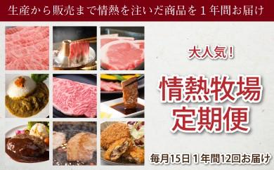 53-01 【毎月お届け】お肉好きにオススメ!情熱牧場 定期便