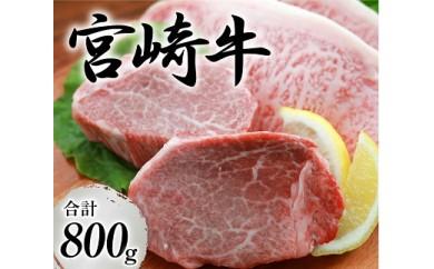 C16 【超美味】宮崎牛ステーキ食べ比べセット