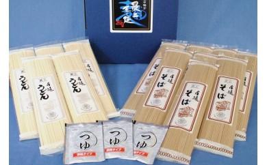 [№5707-0148]最上の手延べ麺 詰め合わせ(うどん10食入り・そば16食入り) つゆ付