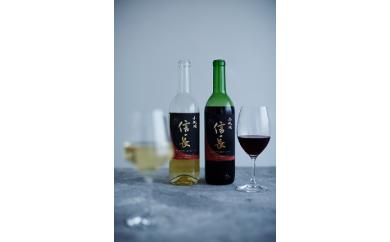 42.小牧城信長ワイン 赤・白セット