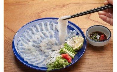 【AM78】新鮮ふぐ料理店直送 「豊後活とらふぐ刺身 養殖2~3人前」【26,000pt】