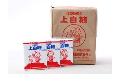 【M020】「ほのぼの印上白糖」20㎏