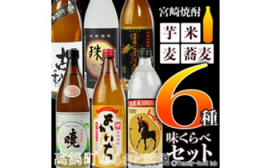 147_is <宮崎焼酎芋米麦蕎麦6種味くらべセット>1か月以内に順次出荷