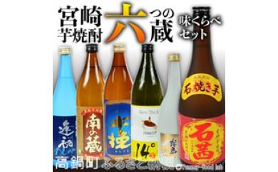 148_is <宮崎芋焼酎六つの蔵 味くらべセット>1か月以内に順次出荷