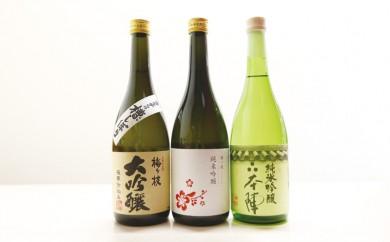 L301 佐世保の酒蔵飲み比べ SAF-04【1,000pt】