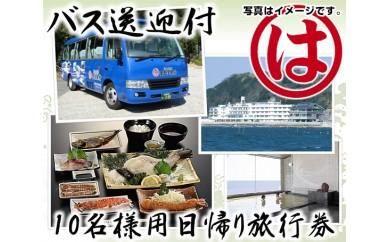 No.138 まるは食堂旅館 南知多豊浜本店 バス送迎付10名様用日帰り旅行券