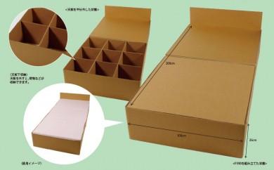 P391 幅が選べる強化ダンボールのベッド(オーダーサイズ)【2,000pt】