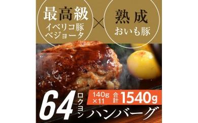 A159 64ロクヨンハンバーグ ★スペイン王室謹上『最高級イベリコ豚ベジョータ』と宮崎県産『熟成おいも豚』の黄金比率