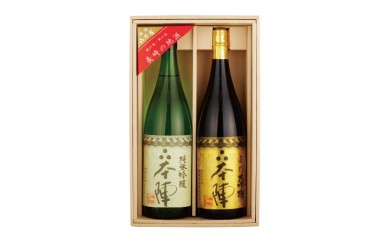 L319 本陣 大吟醸・純米吟醸セット【800pt】