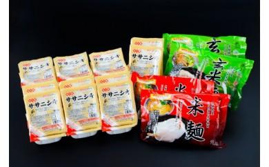 (02103)ふるさとAセット 大崎市古川産ササニシキパックご飯とひとめぼれ米粉麺