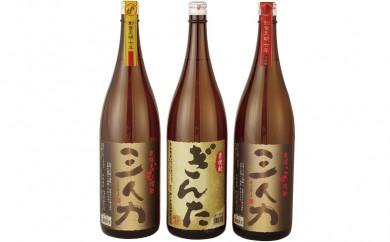 L311 焼酎一升瓶ボリュームセット【600pt】
