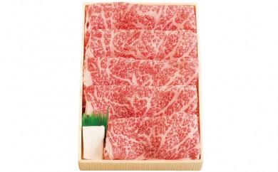 K315 長崎和牛すき焼き(特選ロース400g入)【最高ランクA5等級】【1,000pt】