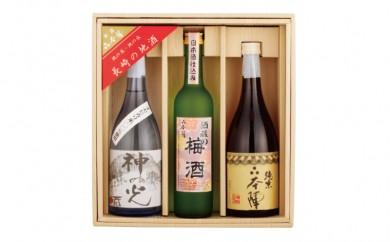 L320 本陣 純米・本醸造・梅酒セット【400pt】