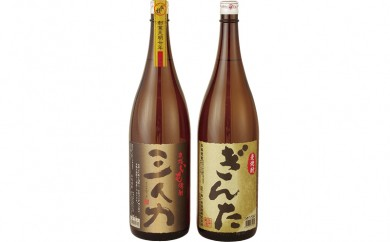 L310 芋・麦焼酎一升瓶2本セット【400pt】