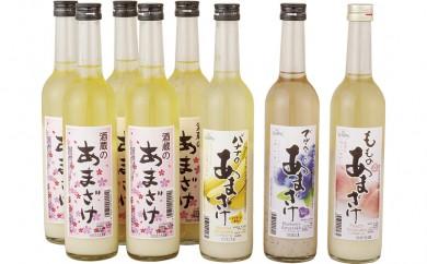 L321 甘酒(あまざけ)8本アソート【400pt】