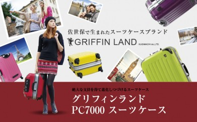 P363 PC7000スーツケース(MSサイズ・スクラッチシャンパン)【1,000pt】