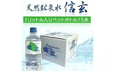 [№5530-0001]天然鉱泉水「信玄」ナチュラルミネラルウォーター 15本