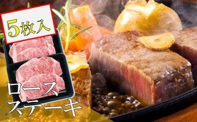 6-09ミヤチク宮崎牛ロースステーキ5枚(5等級)