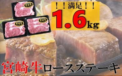6-03ミヤチク宮崎牛ロースステーキ8枚