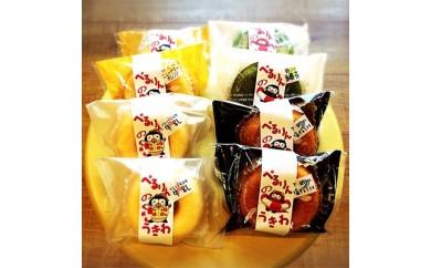 ぺるりんのうきわ 焼きドーナツセット<4種×2個+おまけ1個 計9個>【1021848】
