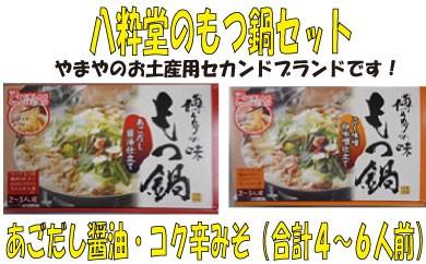 Z051.【八粋堂】もつ鍋セット/あごだし醤油・コク辛みそ(合計4~6人前)