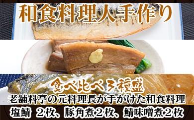 A195.和食料理食べ比べ3種盛(720g)
