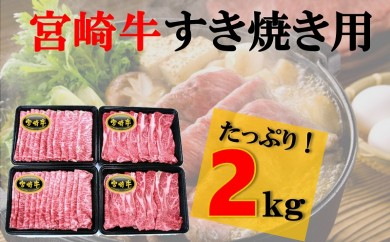 6-02ミヤチク宮崎牛すきやきセットB(特上2kg)